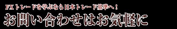 FXトレードを学ぶなら日本トレード基準へ!お問い合わせはお気軽に