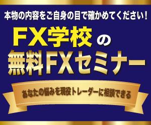 FX無料セミナー