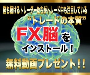 FX脳をインストール無料動画プレゼント