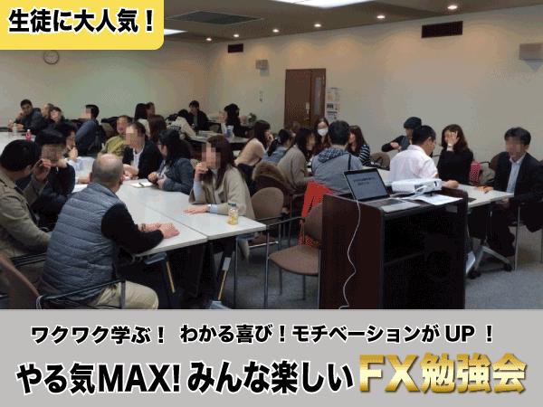 FX学校のFX勉強会