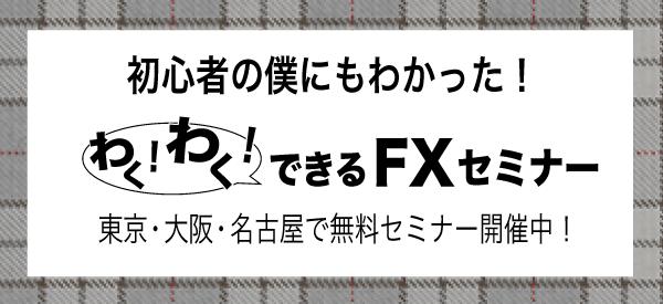 FX学校の無料FXセミナー