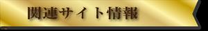 関連サイト情報