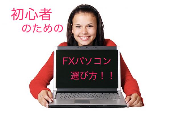 FXパソコン選び|これからFXをはじめる初心者のFXパソコンでノートパソコンを選ぶ場合の選ぶポイント!