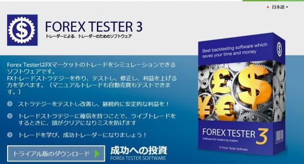 トレード練習ツール!フォレックステスター3を安く買おう!