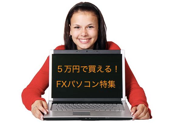 FXパソコン これからFXを学びたい人!安くて使える5万円から買えるオススメFXパソコンを選んでみました!