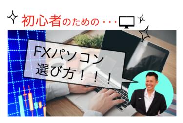 【2020年】FXパソコン選び|FXをはじめる初心者のFX用のノートパソコンを選ぶポイント!FX専業トレーダーのパソコン選び