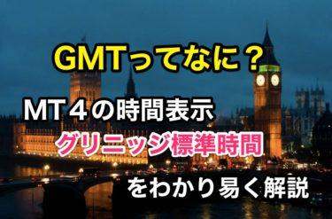 MT4(メタトレーダー4)の時間表示のGMTとは?グリニッジ標準時間について