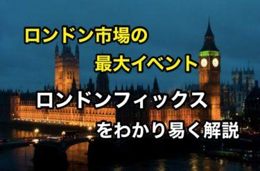 ロンドン市場の最大イベント!ロンドンフィックス(フィキシング)とは?