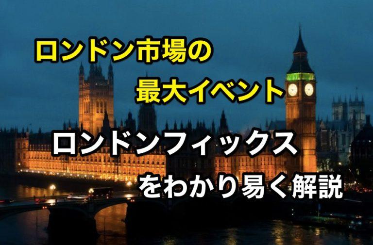フィキシング 時間 ロンドン ロンドンフィキシングとは?ロンドンフィキシングトレード戦略
