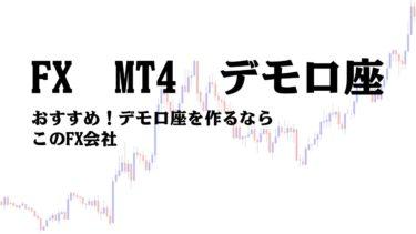 MT4をデモ口座で使えるFX会社