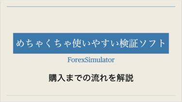 トレード検証ソフト:ForexSimulatorの購入方法